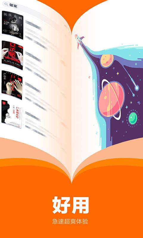 七书免费小说阅读