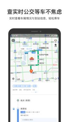 百度地图2021新版安装