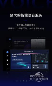 百度CarLife 6.6.3