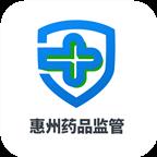 惠州药品监管