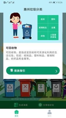 惠州生活垃圾分类