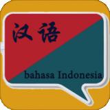 印尼语翻译
