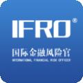 国际金融风险官