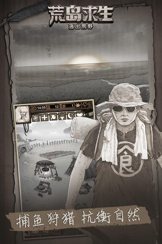 荒野日记孤岛华为版