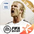 FIFA足球世界苹果版