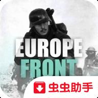 欧洲前线2手机版